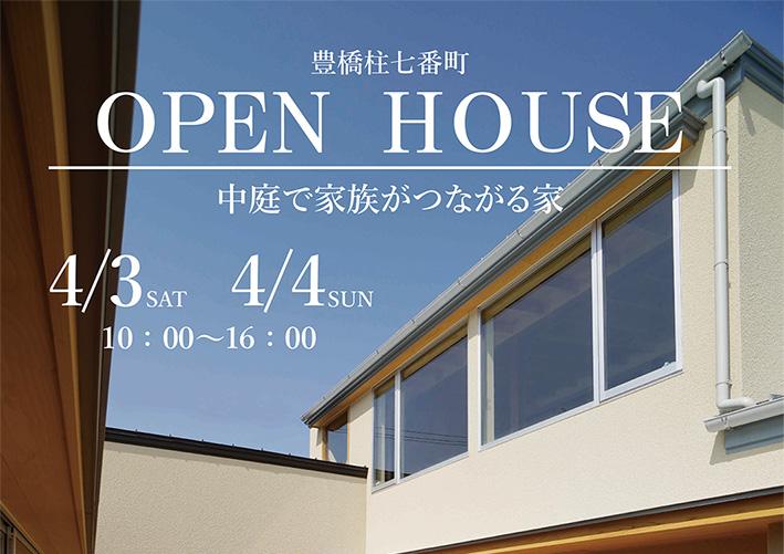 OPEN HOUSE 開催(完全予約制)